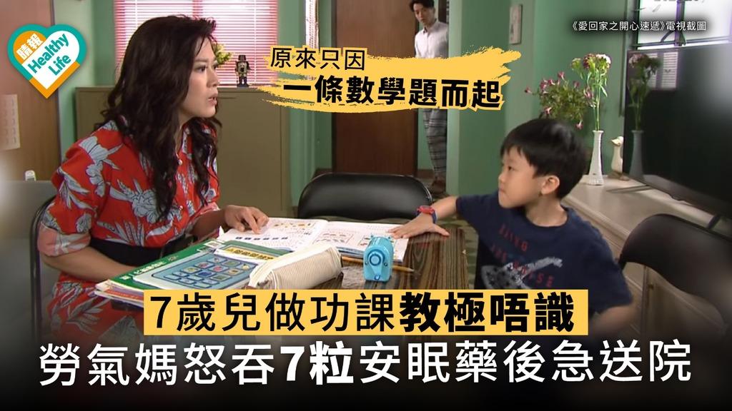 7歲兒做功課教極唔識 勞氣媽怒吞7粒安眠藥後急送院