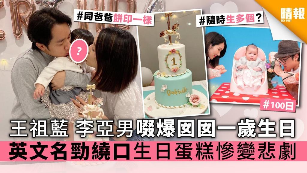 王祖藍李亞男啜爆囡囡一歲生日 英文名勁繞口生日蛋糕慘變悲劇