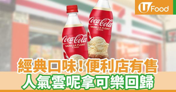 【雲呢拿可樂2019】雲呢拿可樂回歸香港!便利店12月正式發售