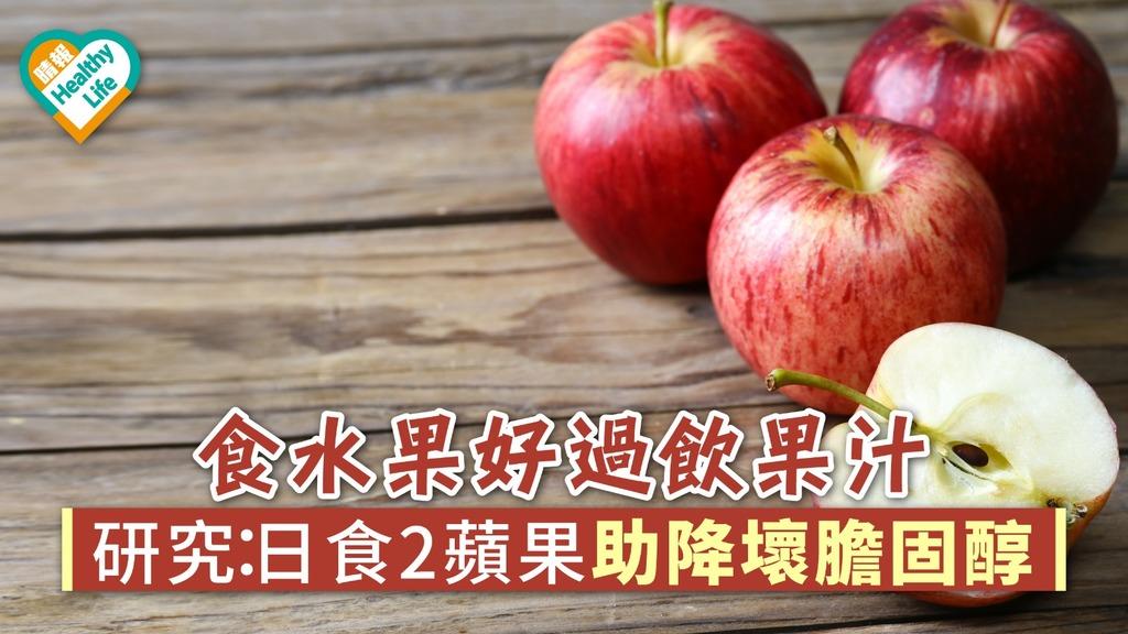 食水果好過飲果汁 研究:日食2蘋果助降壞膽固醇