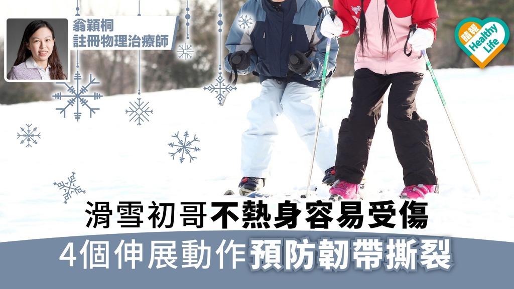 【聖誕外遊注意】滑雪初哥不熱身容易受傷 4個伸展動作預防韌帶撕裂