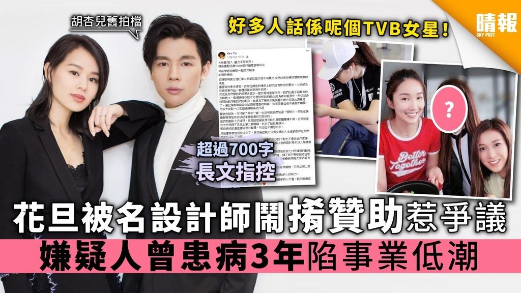 TVB花旦被名設計師fb鬧𢯎贊助嫌疑人曾患病3年陷事業低潮