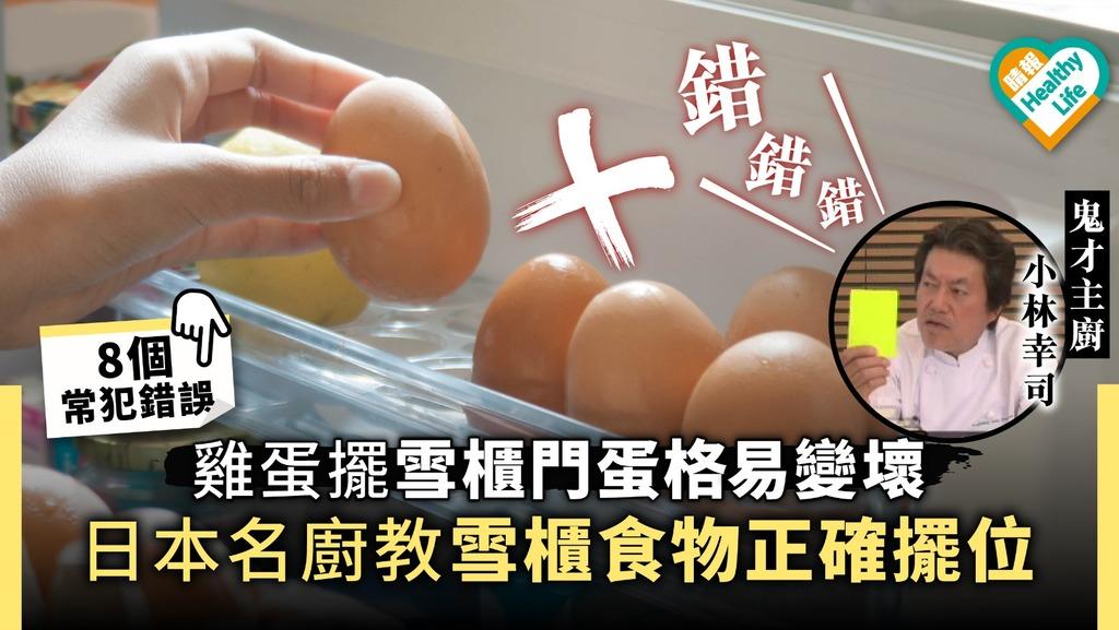 【雪櫃收納】雞蛋擺雪櫃門蛋格易變壞 日本名廚教雪櫃食物正確擺位【8個常犯錯誤】