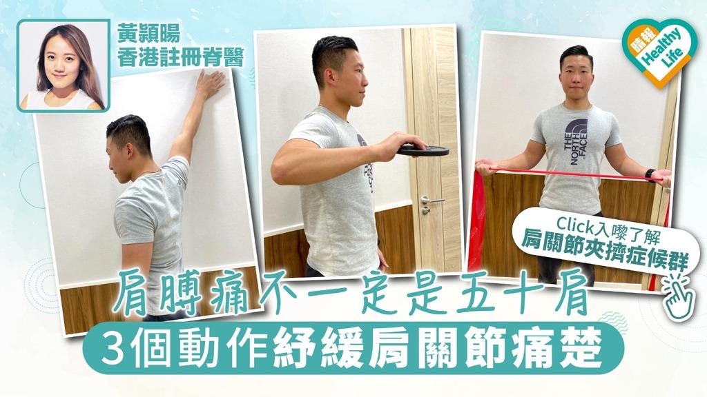 【肩關節夾擠症候群】肩膊痛不一定是五十肩 3個動作紓緩肩關節痛楚