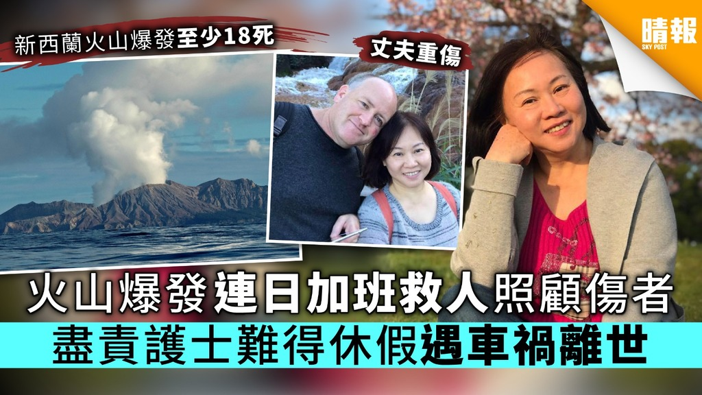【新西蘭火山爆發】連日加班救人照顧傷者 盡責護士難得休假遇車禍離世
