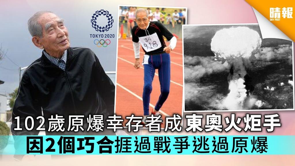 102歲人瑞獲選東奧火炬手侵華及廣島原爆中因2個巧合幸存