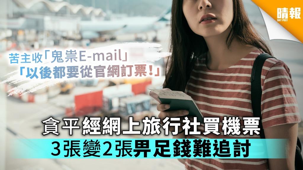 【旅遊陷阱】貪平經網上旅行社買機票 3張變2張畀足錢難追討