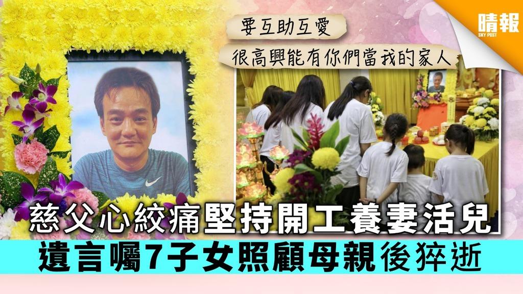 慈父心絞痛堅持開工養妻活兒 遺言囑7子女照顧母親後猝逝