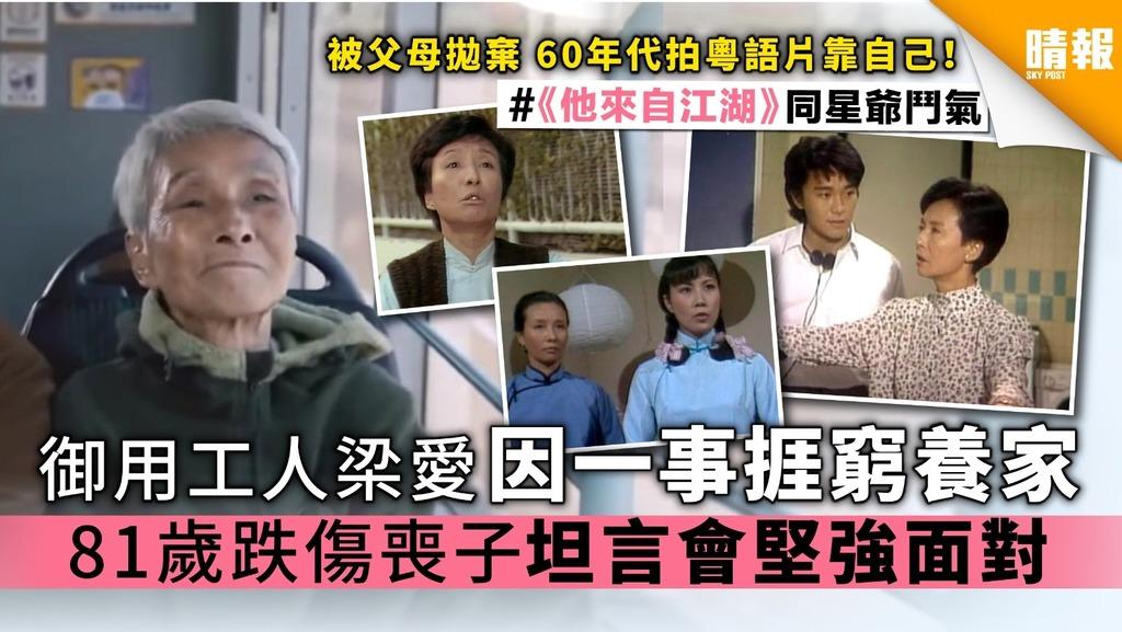 【他來自江湖】御用工人梁愛因一事破產捱窮養家 81歲跌傷喪子坦言會堅強面對