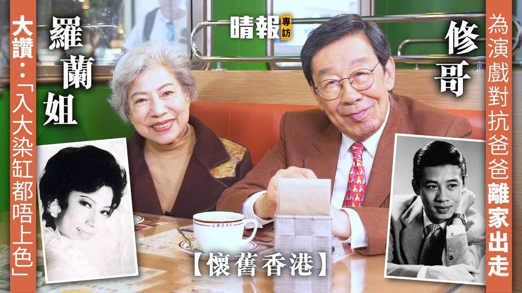 【懷舊香港】修哥為演戲對抗爸爸離家出走 羅蘭姐大讚:「入大染缸都唔上色」