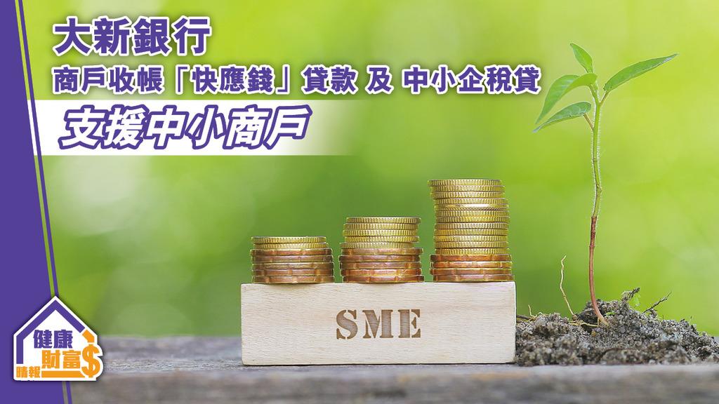 大新銀行商戶收帳「快應錢」貸款及中小企稅貸支援中小商戶