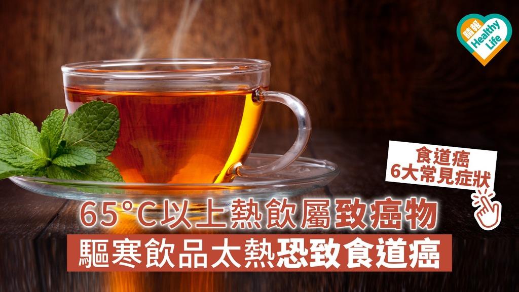 65度以上熱飲屬致癌物驅寒飲品太熱恐致食道癌
