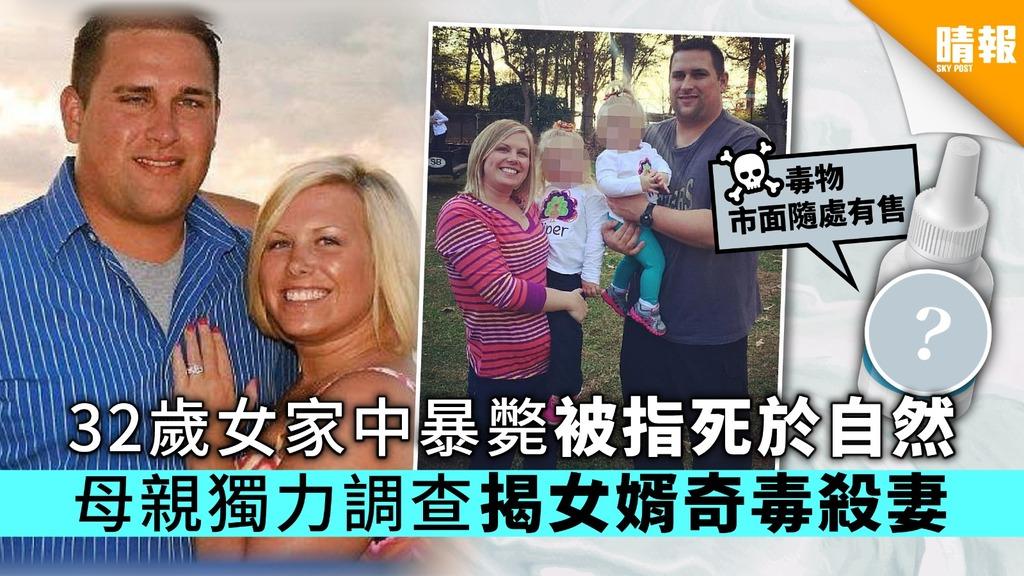 【離奇兇案】32歲女家中暴斃被指死於自然 母親獨力調查揭女婿奇毒殺妻