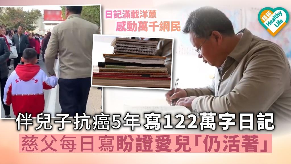 【父愛如山】伴兒子抗癌5年寫122萬字日記 慈父每日寫盼證愛兒「仍活著」