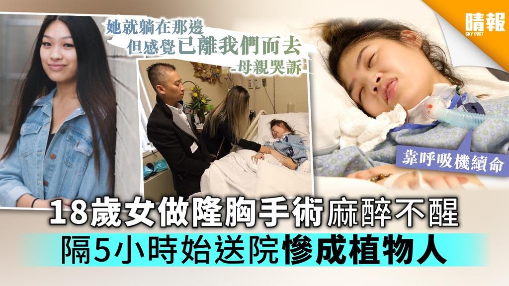 【醫療失誤】18歲女做隆胸手術麻醉不醒隔5小時始送院慘成植物人