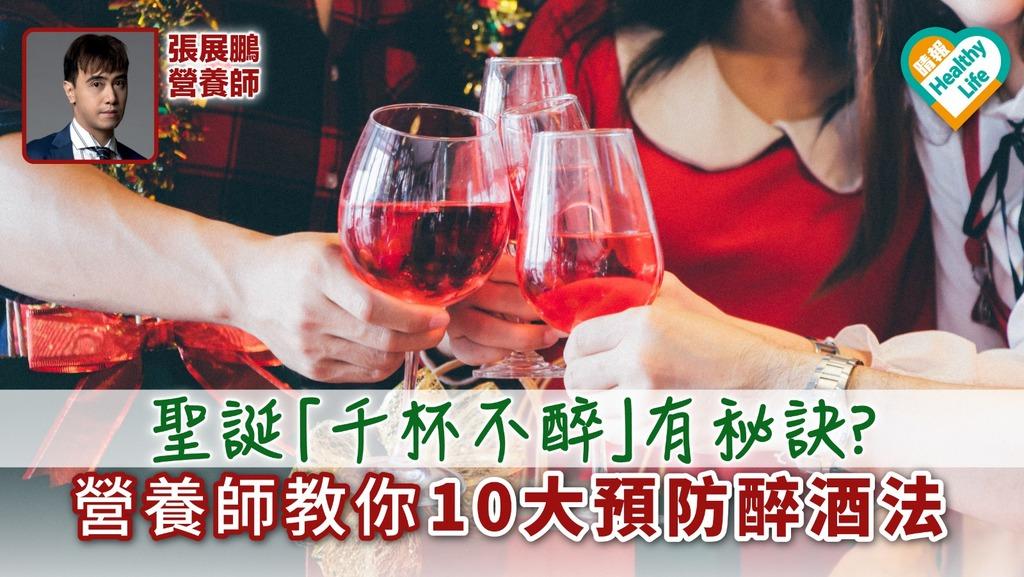 聖誕「千杯不醉」有秘訣? 營養師教你10大預防醉酒法