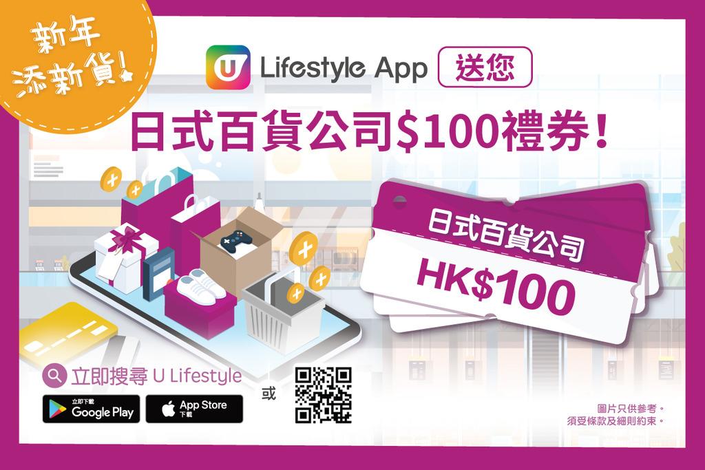 新年添新貨!U Lifestyle App 送您日式百貨公司$100禮券!