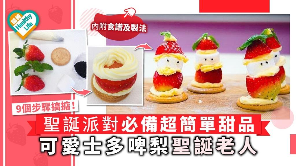 【聖誕大餐】聖誕派對必備超簡單甜品 可愛士多啤梨聖誕老人