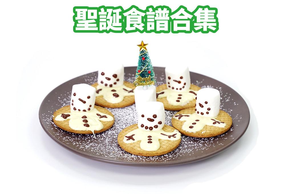 【聖誕大餐食譜】盤點6款聖誕派對小食超簡易食譜  半溶雪人棉花糖/聖誕老人士多啤梨/麻糬波波/芒果椰汁糕/Brownie/Baileys生朱古力