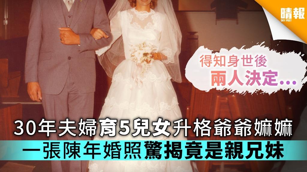 30年夫婦育5兒女升格爺爺嫲嫲 一張陳年婚照驚揭竟是親兄妹