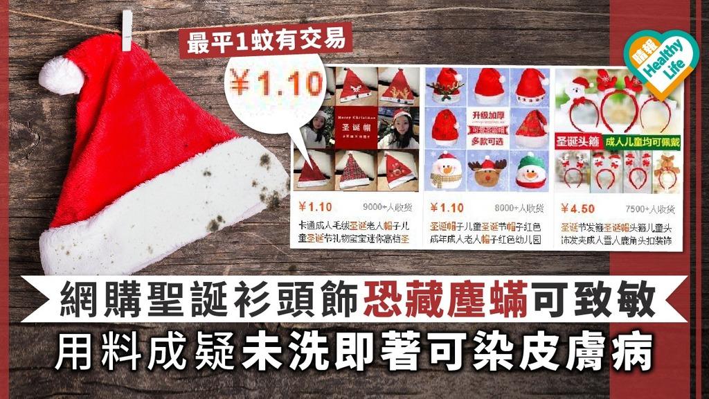 網購聖誕衫頭飾恐藏塵蟎可致敏 用料成疑未洗即著可染皮膚病