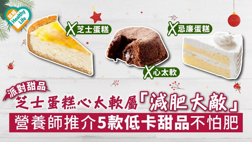 【減肥攻略】芝士蛋糕心太軟屬「減肥大敵」 營養師推介5款低卡甜品不怕肥