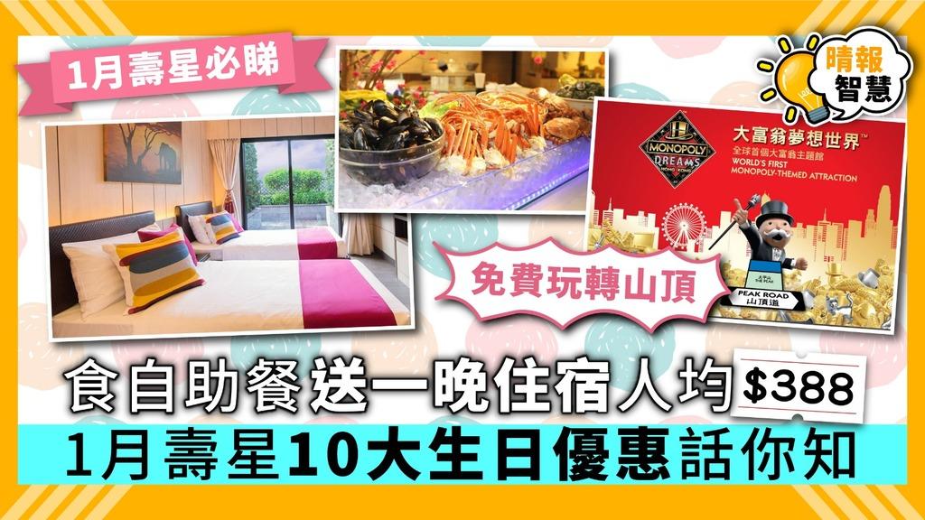 【生日優惠】食自助餐送一晚住宿人均$388 1月壽星10大生日優惠話你知