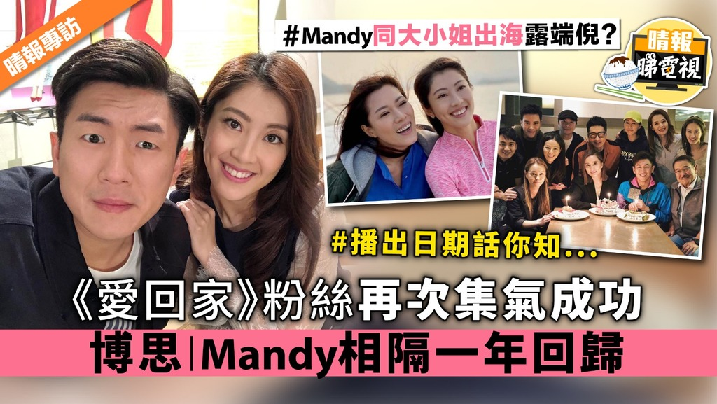 《愛回家》粉絲再次集氣成功 博思Mandy相隔一年回歸