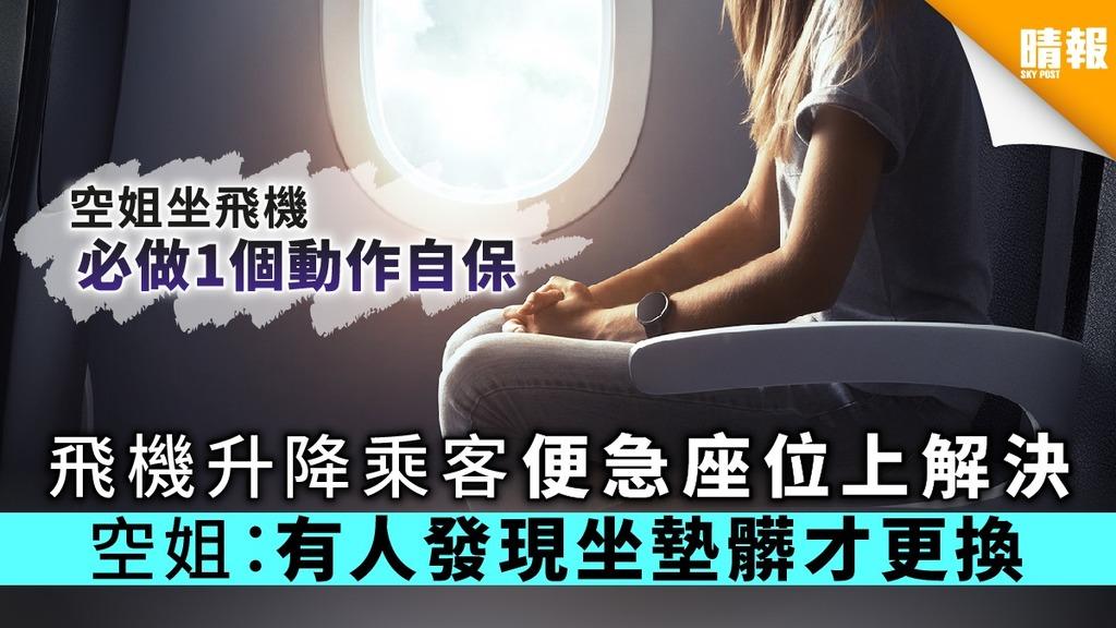 飛機升降乘客便急座位上解決空姐:有人發現坐墊沾污才更換【附搭飛機自保法】