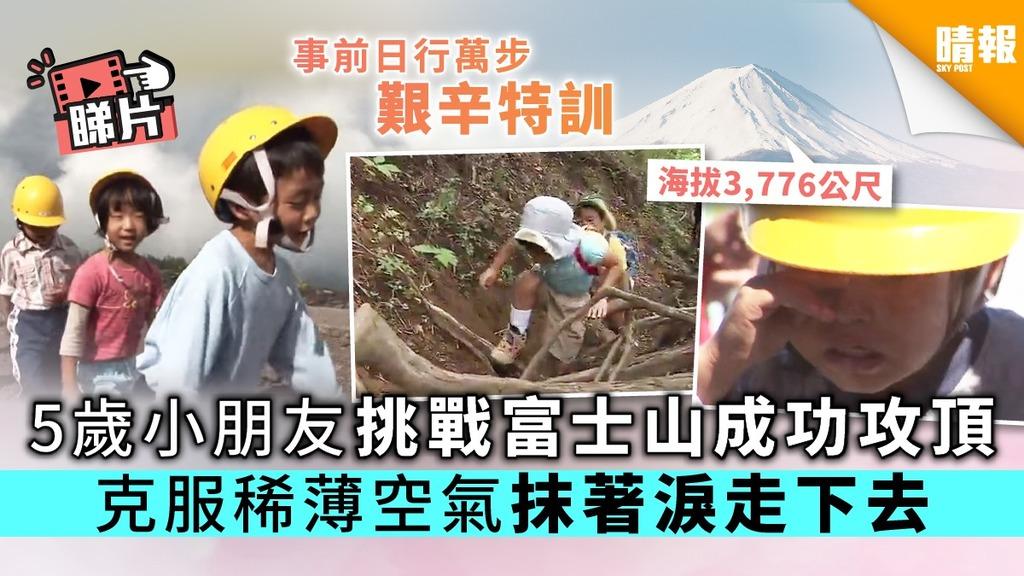 【有片睇】5歲小朋友挑戰富士山成功攻頂 克服稀薄空氣抹著淚走下去