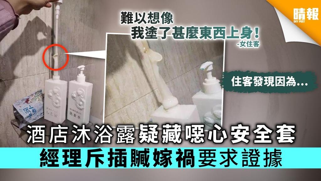 【羅生門】酒店沐浴露疑藏噁心安全套經理斥插贓嫁禍要求證據