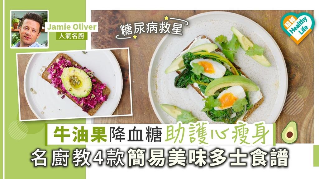 【糖尿病救星】牛油果降血糖助護心瘦身 名廚教4款簡易美味多士食譜