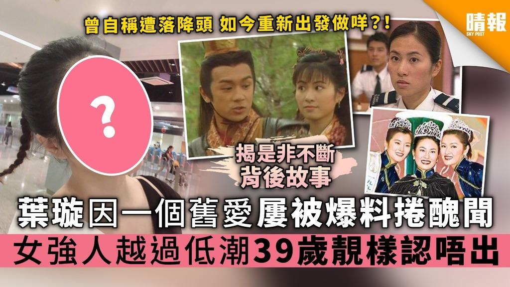 葉璇因一個舊愛屢被爆料捲醜聞 女強人越過低潮 39歲靚樣認唔出
