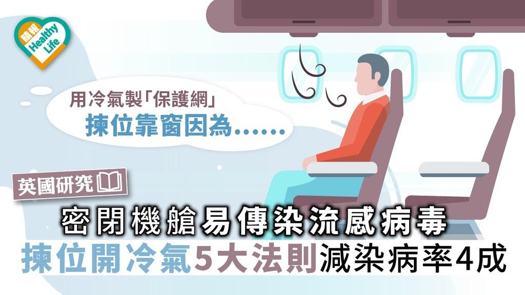 【搭飛機注意】密閉機艙易傳染流感病毒 揀位開冷氣5大法則減染病率4成