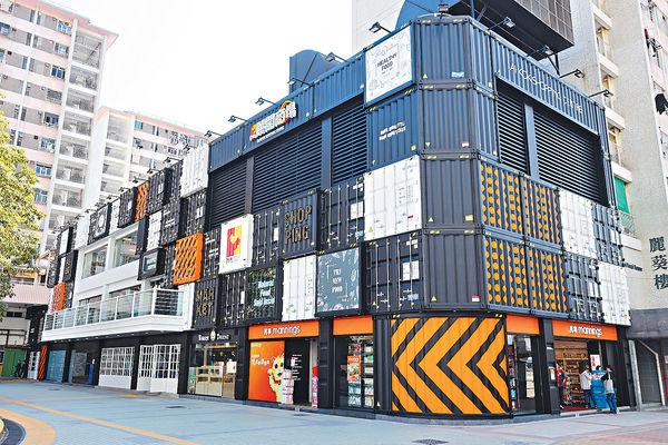 長沙灣麗閣型格貨櫃Food Court