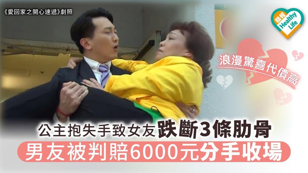 【浪漫代價】公主抱失手致女友跌斷3條肋骨 男友被判賠6,000元分手收場