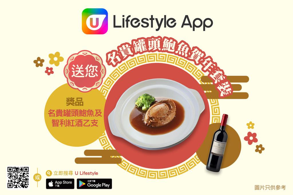U Lifestyle App 送您名貴罐頭鮑魚賀年套裝