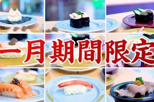 【壽司郎香港】壽司郎Sushiro黃埔店本月底開幕!全新1月螃蟹祭限定menu推10款單品