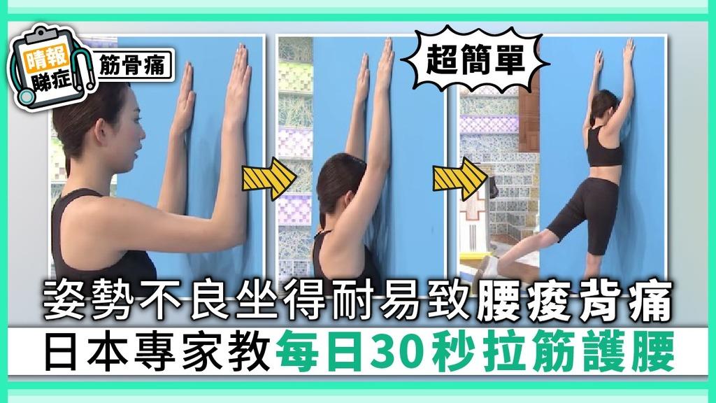 【超簡單】姿勢不良坐得耐易致腰痠背痛 日本專家教每日30秒拉筋護腰