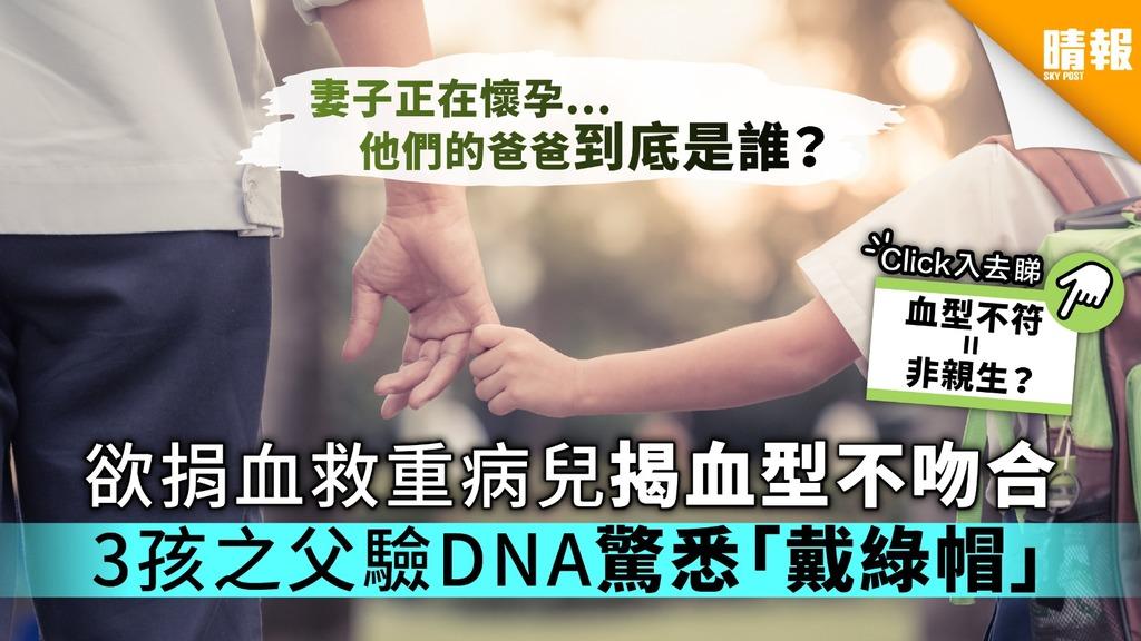 【晴天霹靂】欲捐血救重病兒揭血型不吻合 3孩之父驗DNA驚悉「戴綠帽」