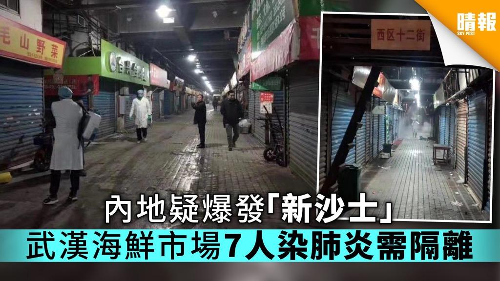 內地疑爆發「新沙士」 武漢海鮮市場7人染肺炎需隔離
