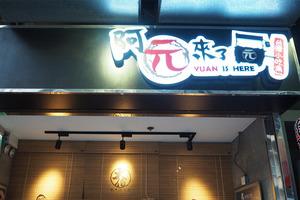 【機場美食】阿元來了第三分店3月登陸香港機場!外賣上機食起司蛋餅/滷肉飯/九份芋圓