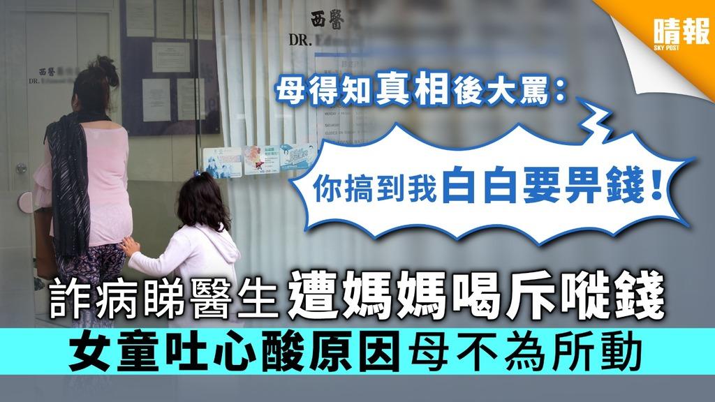 【怪獸家長】詐病睇醫生遭媽媽喝斥嘥錢 女童吐心酸原因母不為所動