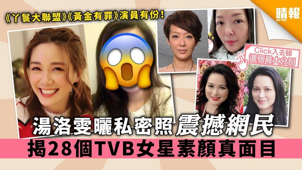 【丫鬟大聯盟】【黃金有罪】湯洛雯曬私密相震撼網民揭28個TVB女星素顏真面目