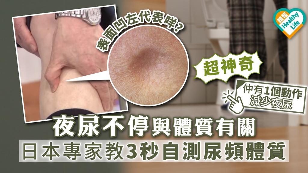 夜尿不停與體質有關 日本專家教3秒自測尿頻體質