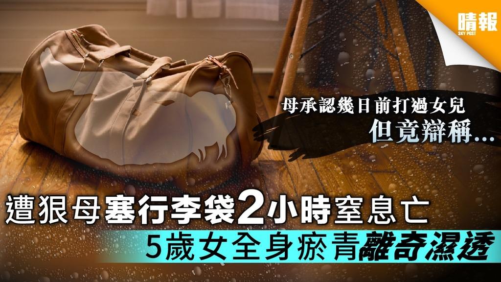 遭狠母塞行李袋2小時窒息亡 5歲女全身瘀青離奇濕透
