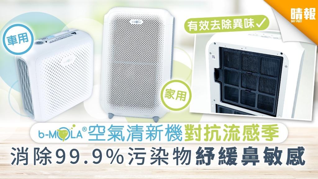 【港研發技術】b-mola空氣清新機對抗流感季 消除99.9%污染物 紓緩鼻敏感