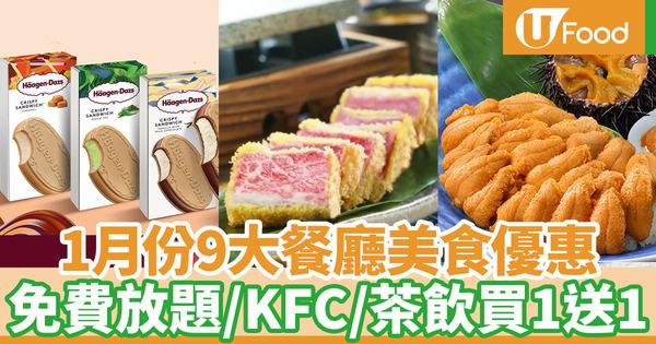 【2020新年優惠】1月推出9個全新優惠 KFC優惠券/麥當勞/免費放題/買一送一優惠