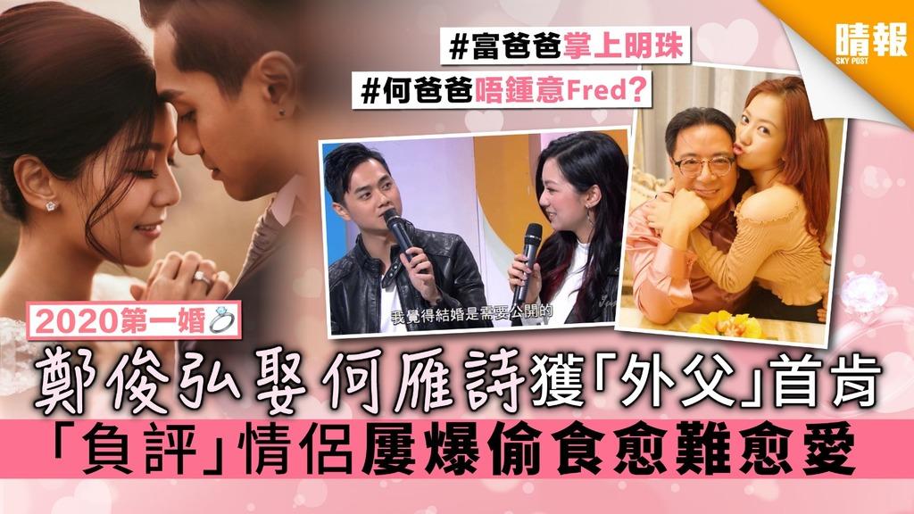 【2020第一婚】鄭俊弘娶何雁詩獲「外父」首肯 「負評」情侶屢爆偷食愈難愈愛