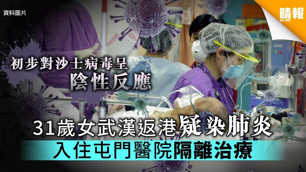 【武漢肺炎】31歲女武漢返港疑染肺炎入住屯醫 初步對沙士病毒呈陰性反應